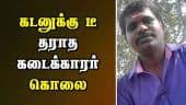கடனுக்கு டீ தராத கடைக்காரர் கொலை | Tea Shop Owner Murder | Madurai | Dinamalar