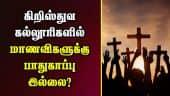 கிறிஸ்துவ கல்லூரிகளில் மாணவிகளுக்கு பாதுகாப்பு இல்லை?