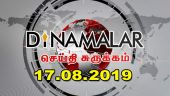 செய்திச்சுருக்கம் | Seithi Surukkam 17-08-2019 | Short News Round Up | Dinamalar