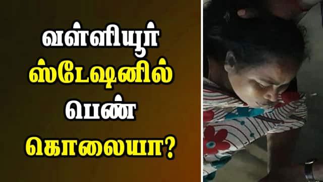 வள்ளியூர் ஸ்டேஷனில் பெண் கொலையா? | Is the woman murdered at Valliyur Police station? | Tirunelveli
