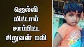 ஜெல்லி மிட்டாய் சாப்பிட்ட சிறுவன் பலி  | The boy death by eating jelly candy | perambalur