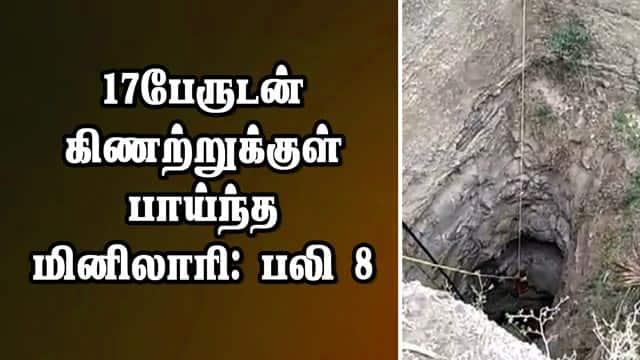 17பேருடன் கிணற்றுக்குள் பாய்ந்த மினிலாரி: பலி 8