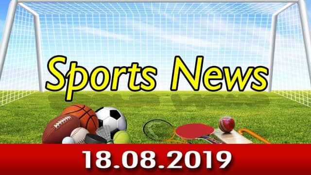 விளையாட்டுச் செய்திகள் | Sports News 18-08-2019 | Sports Roundup | Dinamalar