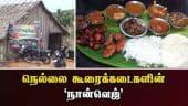 நெல்லை கூரைக்கடைகளின் 'நான்வெஜ்' | Koorai Kadai | Non veg Meals | Tirunelveli | Dinamalar |