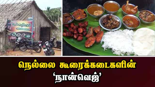 நெல்லை கூரைக்கடைகளின் 'நான்வெஜ்' | Koorai Kadai | Non veg Meals | Tirunelveli | Dinamalar |