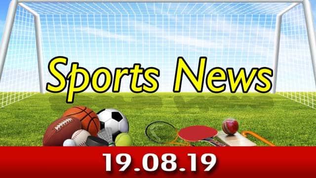 விளையாட்டுச் செய்திகள் | Sports News 19-08-2019 | Sports Roundup | Dinamalar