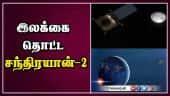 இலக்கை தொட்ட சந்திரயான் -2