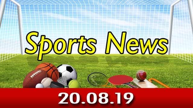 விளையாட்டுச் செய்திகள் | Sports News 20-08-2019 | Sports Roundup | Dinamalar