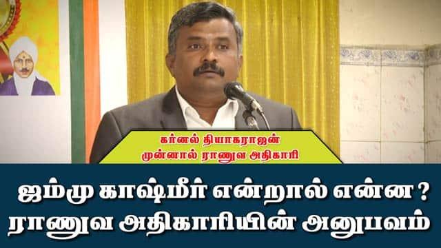 ஜம்மு காஷ்மீர் என்றால் என்ன ? ராணுவ அதிகாரியின் அனுபவம் | Lt.col.Thyagarajan Article 370