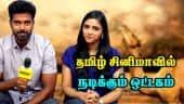 தமிழ் சினிமாவில் நடிக்கும் ஒட்டகம் | Bakrid Movie Interview