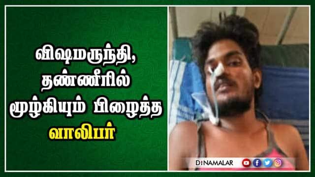 விஷமருந்தி, தண்ணீரில் மூழ்கியும் பிழைத்த வாலிபர் | Lover Suicide Attempt | Theni | Dinamalar