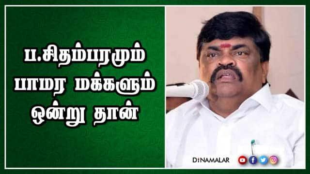 ப.சிதம்பரமும் பாமர மக்களும் ஒன்று தான் | Minister Rajendrabalaji | EPS | Stalin | TTV | Virudhunagar | Dinamalar |