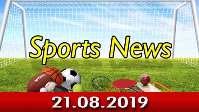விளையாட்டுச் செய்திகள் | Sports News 21-08-2019 | Sports Roundup | Dinamalar