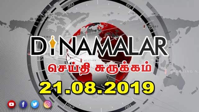 செய்திச்சுருக்கம் | Seithi Surukkam 21-08-2019 | Short News Round Up | Dinamalar