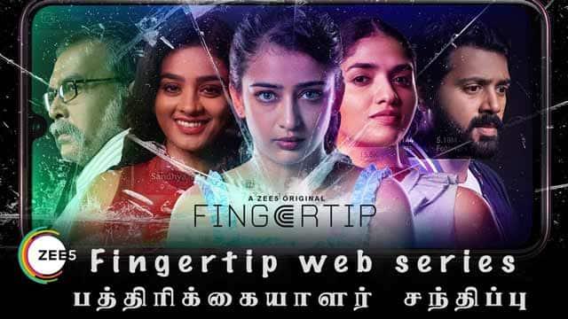 Fingertip web series  பத்திரிக்கையாளர் சந்திப்பு