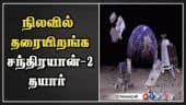 நிலவில் தரையிறங்க  சந்திரயான்-2 தயார்
