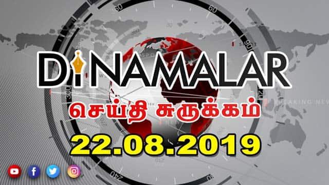 செய்திச்சுருக்கம் | Seithi Surukkam 22-08-2019 | Short News Round Up | Dinamalar