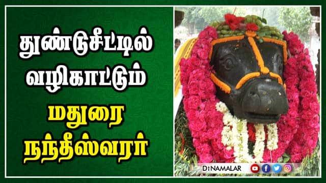 துண்டுசீட்டில் வழிகாட்டும் மதுரை நந்தீஸ்வரர் | Muktheeswarar Temple | Nantheeswarar | Madurai | Dinamalar |