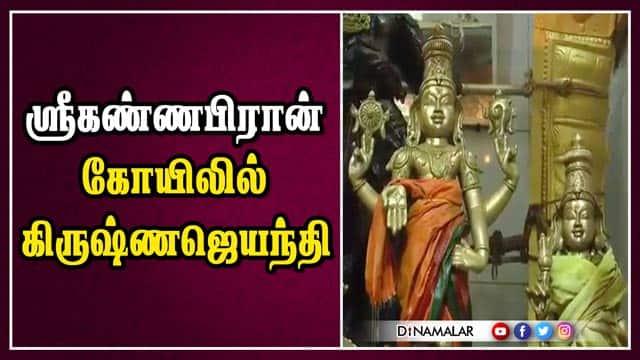 ஸ்ரீகண்ணபிரான் கோயிலில் கிருஷ்ணஜெயந்தி