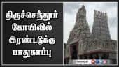 திருச்செந்தூர் கோயிலில் இரண்டடுக்கு பாதுகாப்பு