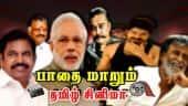 பாதை மாறும் தமிழ் சினிமா | Political Criticism in Tamil Cinema