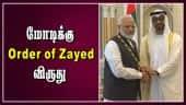 மோடிக்கு Order of Zayed விருது