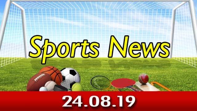 விளையாட்டுச் செய்திகள் | Sports News 24-08-2019 | Sports Roundup | Dinamalar