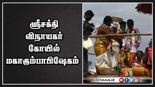 ஸ்ரீசக்தி விநாயகர் கோயில் மகாகும்பாபிஷேகம்