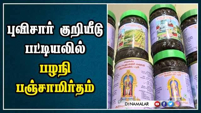 புவிசார் குறியீடு பட்டியலில் பழநி பஞ்சாமிர்தம் | Palani Panchamirtham | Puvisar Kuriyeedu | Dindigul | Dinamalar