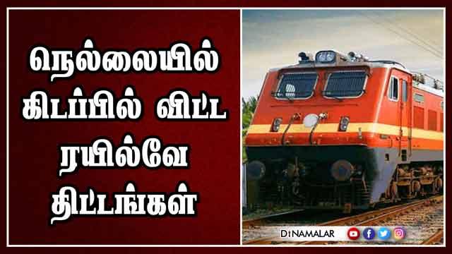 நெல்லையில் கிடப்பில் விட்ட ரயில்வே திட்டங்கள் | Railway Scheme | Tirunelveli | Dinamalar |