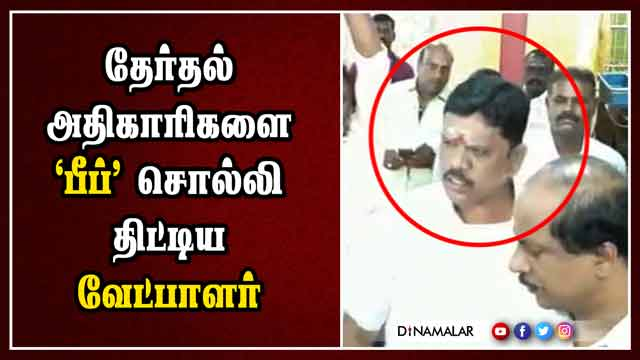 தேர்தல் அதிகாரிகளை 'பீப்' சொல்லி திட்டிய வேட்பாளர் | Election Officer | Dindigul | Dinamalar |