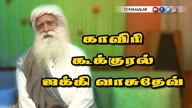 காவிரி கூக்குரல் சத்குரு ஜக்கி வாசுதேவ்