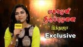 மகாமுனி திருப்புமுனை - இந்துஜா Exclusive