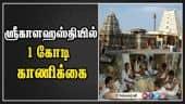 ஸ்ரீகாளஹஸ்தியில்  1 கோடி காணிக்கை