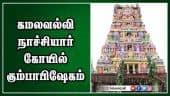 கமலவல்லி நாச்சியார் கோயில் கும்பாபிஷேகம்