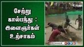 சேற்று கால்பந்து : இளைஞர்கள் உற்சாகம்