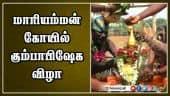 மாரியம்மன் கோயில் கும்பாபிஷேக விழா