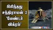 பிரிந்தது சந்திராயன் 2 'லேண்டர் விக்ரம்'