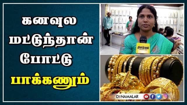 கனவுல  மட்டுந்தான் போட்டு பாக்கணும் | Gold Rate Increase | Chennai | Dinamalar