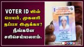VOTER ID-யில் பெயர், முகவரி தப்பா இருக்கா? நீங்களே சரிசெய்யலாம்