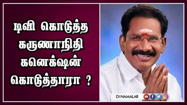 டிவி கொடுத்த கருணாநிதி கனெக்க்ஷன் கொடுத்தாரா ?