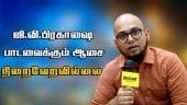 ஜி.வி.பிரகாஷை பாடவைக்கும் ஆசை நிறைவேறவில்லை Sivappu Manjal Pachai Siddhu Kumar