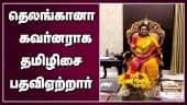 தெலங்கானா கவர்னராக தமிழிசை பதவிஏற்றார்