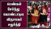 பெண்கள் சேர்ந்து  கொண்டாடிய  விநாயகர் சதுர்த்தி