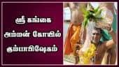 ஸ்ரீ கங்கை அம்மன் கோயில் கும்பாபிஷேகம்