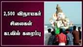 2,500 விநாயகர் சிலைகள் கடலில் கரைப்பு |Ganesha idols |immersioned in |Chennai seashores