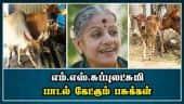 எம்.எஸ்.சுப்புலட்சுமி பாடல் கேட்கும் பசுக்கள்  | MS Subbulakshmi | Cow farm | Madurai | Dinamalar