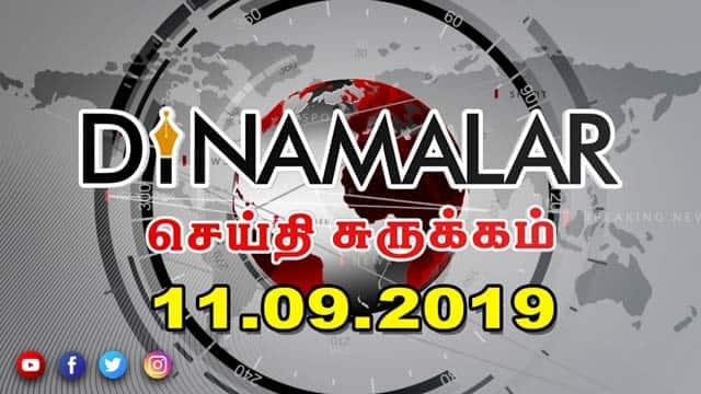 செய்திச்சுருக்கம் | Seithi Surukkam 11-09-2019 | Short News Round Up | Dinamalar