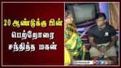 20 ஆண்டுக்கு பின் பெற்றோரை சந்தித்த மகன் | Subash Chennai