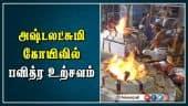 அஷ்டலட்சுமி கோயிலில் பவித்ர உற்சவம்